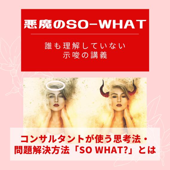 悪魔のSO-WHAT