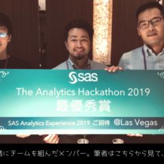 SAS Analytics Hackathon 2019優勝