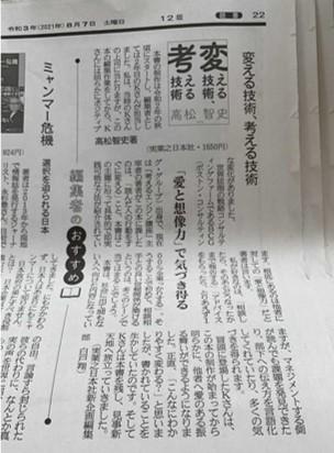 20210807_変える技術、考える技術_産経新聞朝刊