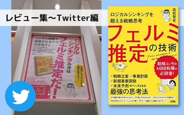 「フェルミ推定の技術」レビュー集~Twitter編