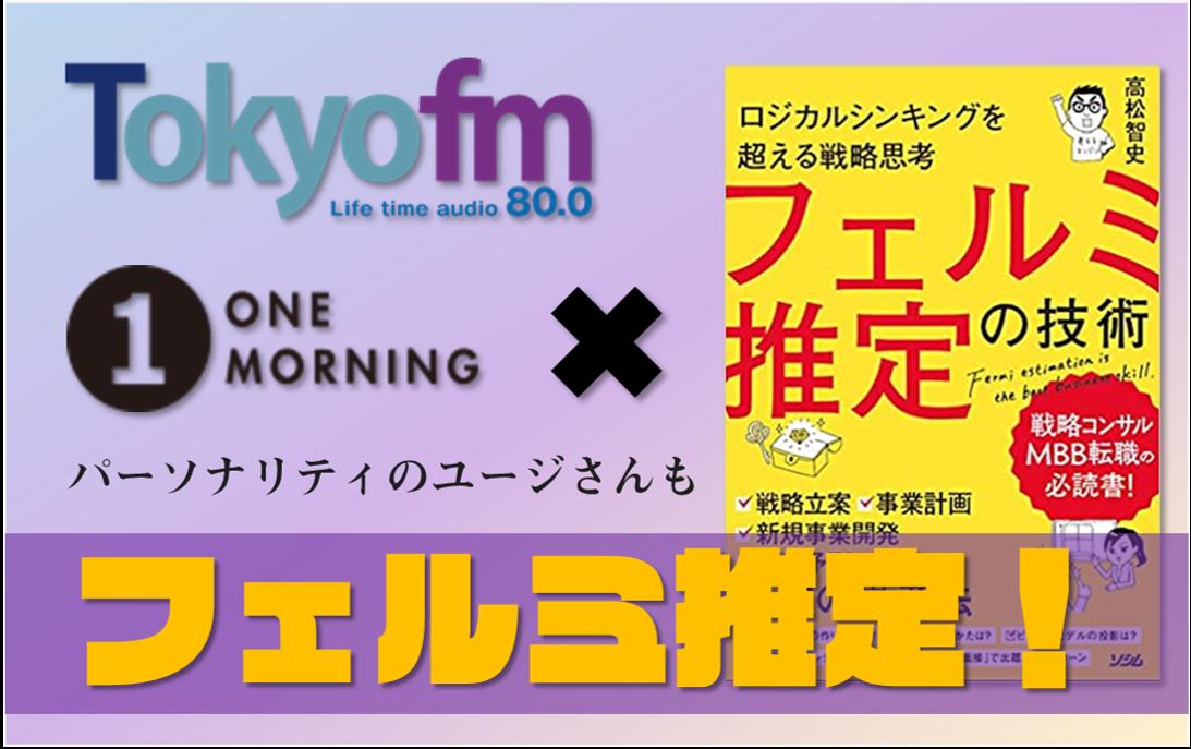 「フェルミ推定の技術」×TOKYOFM / JFN 『ONE MORNING』